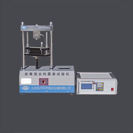 SYD-0716沥青混合料霹裂试验仪