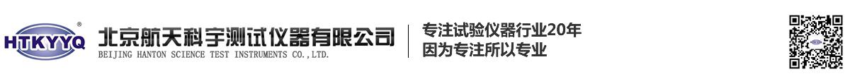北京航天科宇测试仪器有限公司